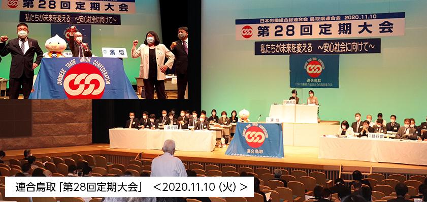 連合鳥取|日本労働組合総連合会鳥取県連合会